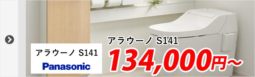 Panasonic・アラウーノS141