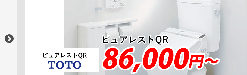 TOTO・ピュアレストQR