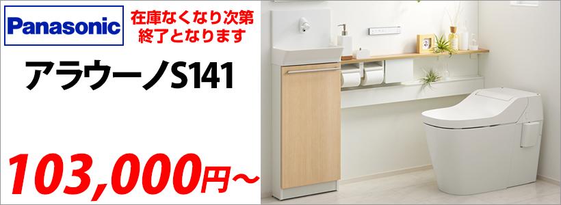 Panasonic・アラウーノSⅡキャンペーン